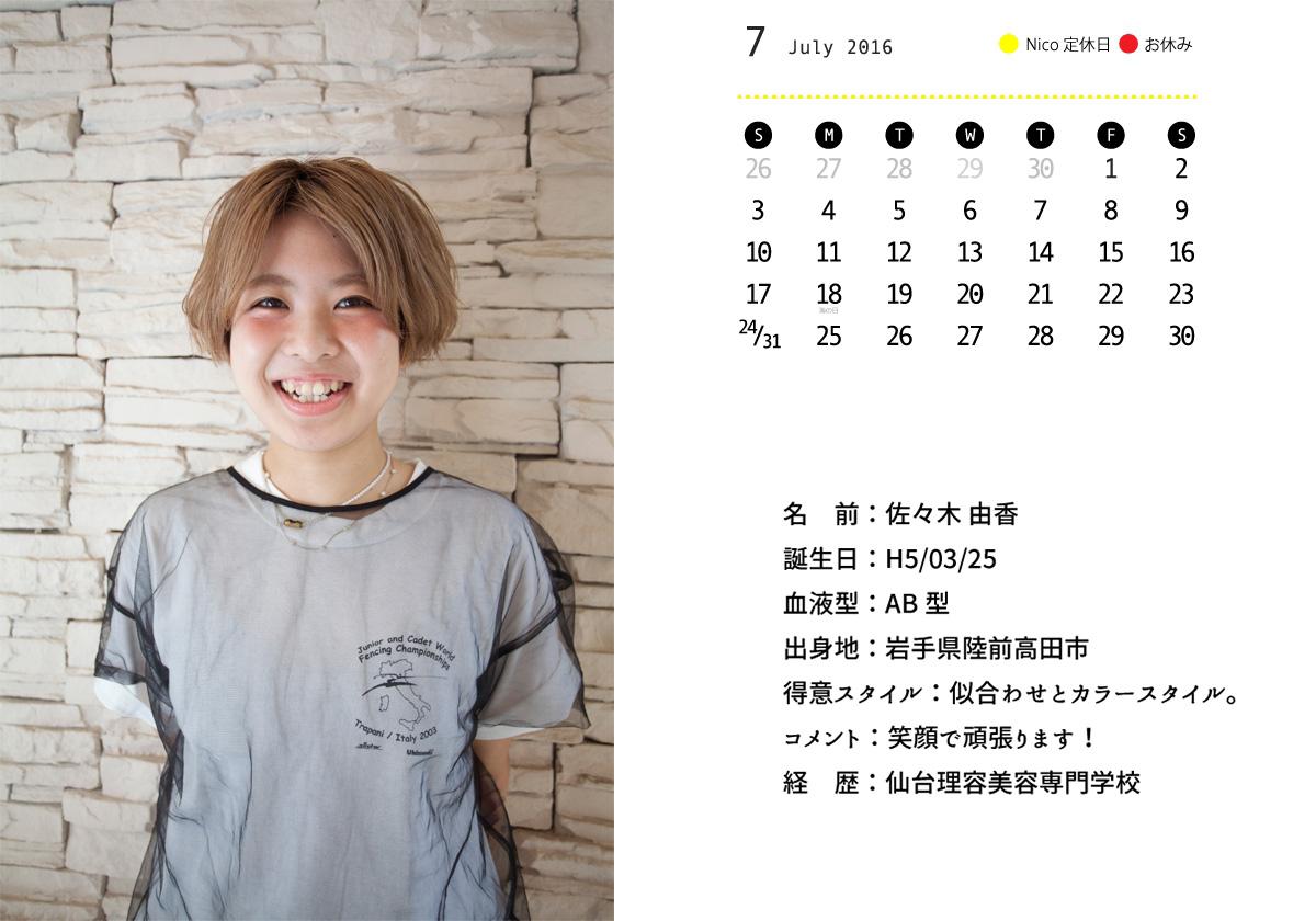 mame_staff